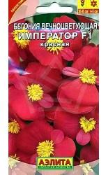 Бегония (вечноцветущая) Император F1 Красная 10др #Аэлита