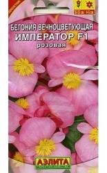 Бегония (вечноцветущая) Император F1 Розовая 10др #Аэлита