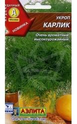 Укроп (кустовой) Карлик 3г #Аэлита