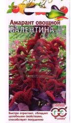 Амарант (овощной) Валентина 1г #Гавриш