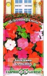 Бальзамин Бамбина, смесь 0.05г #Гавриш