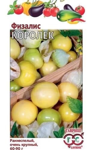 Физалис (овощной) Королек 0.3г #Гавриш