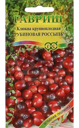 Клюква (крупноплодная) Рубиновая россыпь 30шт #Гавриш