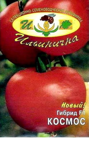 Томат Космос F1 11шт #Ильинична