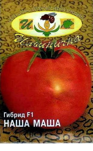 Томат Наша Маша F1 11шт #Ильинична