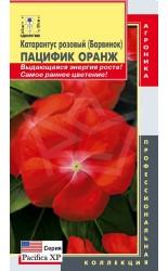Барвинок (катарантус розовый) Пацифик Оранж F1 8шт #Плазма