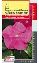 Барвинок (катарантус розовый) Пацифик Орхид Дип F1 8шт #Плазма