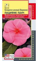 Барвинок (катарантус розовый) Пацифик Панч F1 8шт #Плазма