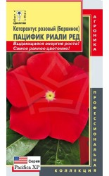 Барвинок (катарантус розовый) Пацифик Риали Ред F1 8шт #Плазма