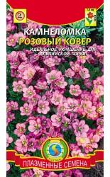 Камнеломка Розовый ковер 0.01г #Плазма