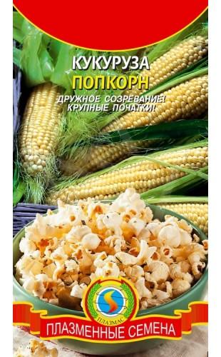 (2020) Кукуруза (взрывающаяся) Попкорн 4.5г #Плазма