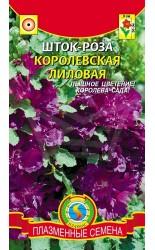 Шток-роза Королевская Лиловая 0.1г #Плазма