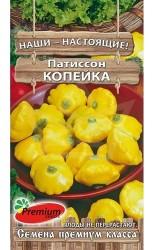 Патиссон Копейка 7шт #Premium
