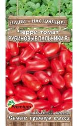 Томат (черри) Рубиновые пальчики F1 0.05г #Premium