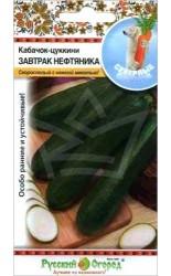 Кабачок (цуккини) Завтрак нефтяника 1.5г #РусскийОгород