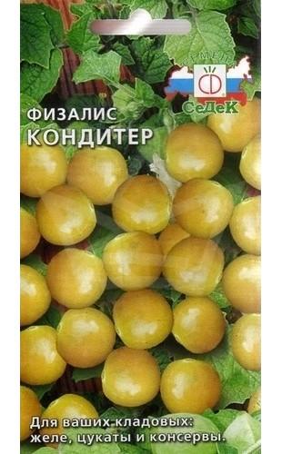 Физалис (овощной) Кондитер 0.1г #СеДек