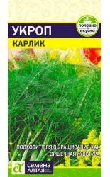 Укроп (кустовой) Карлик 2г #СеменаАлтая