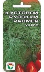 Укроп (кустовой) Русский размер 2г #СибСад