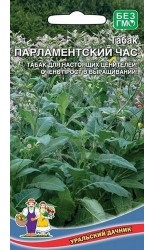 Табак (курительный) Парламентский час 0.05г #УральскийДачник