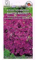 (2021) Флокс Бьюти Виолет 0.2г #ЗолотаяСотка